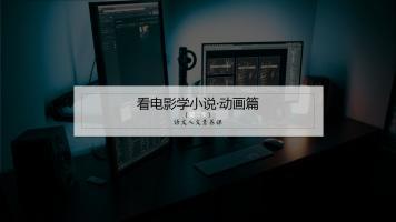 中学人文素养课·看电影学小说·动画篇(第2季)【周帅】