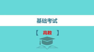 2020-2021年注册勘察设计电气工程师--基础考试系列课——高数