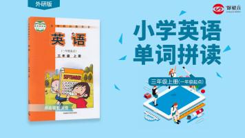 三年级上册单词拼读【外研版(一年级起点)】