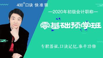 2020初级会计师|初级会计职称零基础班