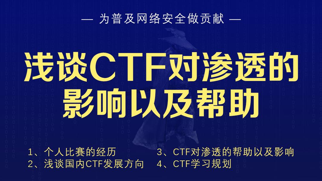 华盟学院千人白帽系列公开课/《浅谈ctf对渗透的影响以及帮助》