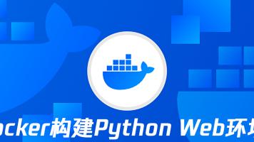 Docker构建Python Web环境