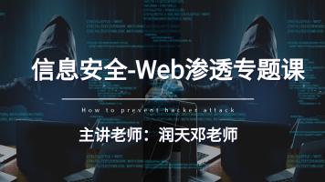 信息安全-Web渗透专题课