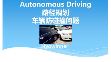自动驾驶路径规划--车辆防碰撞问题