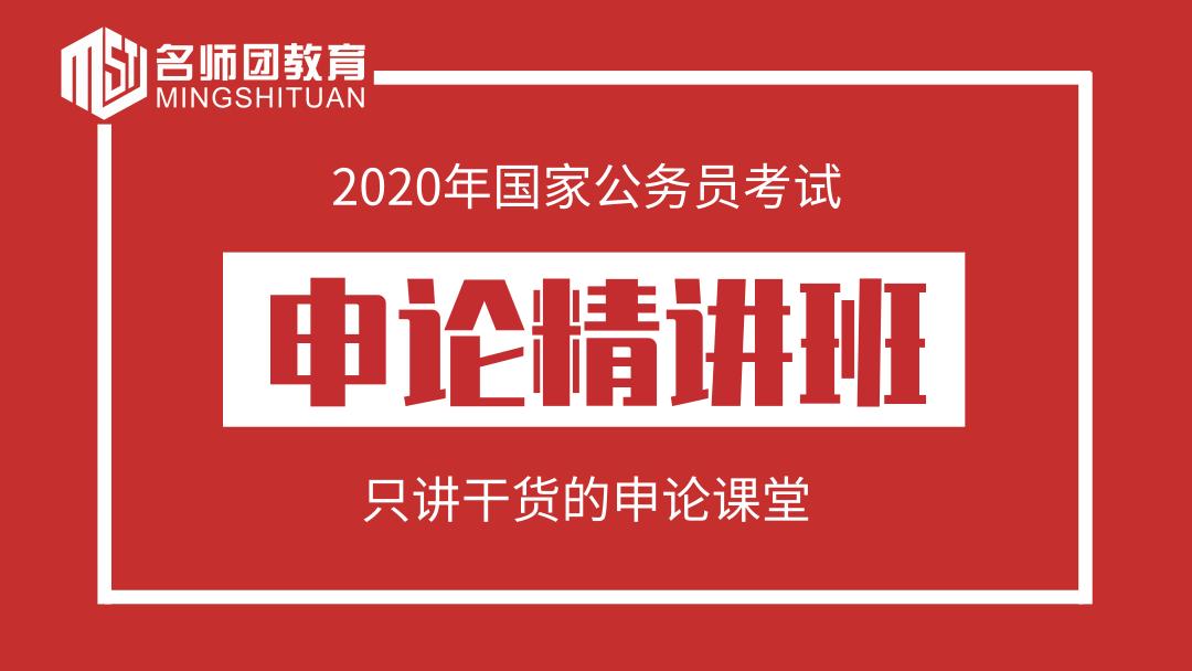 2020年公务员申论精讲班【名师团教育】