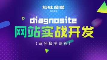 diagnosite网站实战开发【妙味课堂】