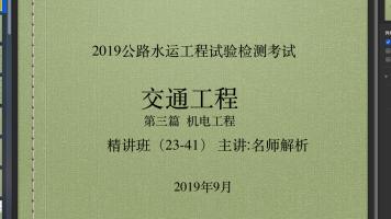 2019年试验检测考试《交通工程》精讲班24-41讲 机电工程篇