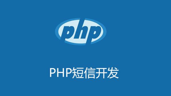 PHP阿里云短信发送实例解析载与代码下载