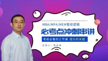 21考研管综逻辑必考点考前串讲三节课提分必备(MBA/MEM/MPA)