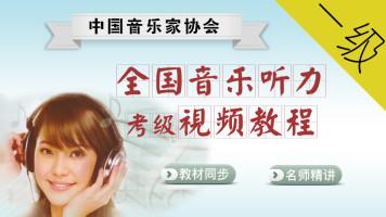 中国音协全国音乐听力考级(一级)名师精讲视频教程