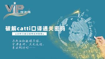 2020年CATTI口译三级VIP冲刺营(实战版)