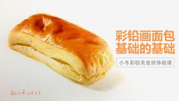 彩铅美食课程—面包【重彩堂教育】