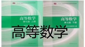 高等数学(全172讲)【理工学社】