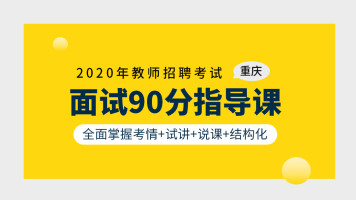 2021重庆教师招聘考试-面试90分指导课