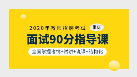 2020重庆教师招聘考试-面试90分指导课