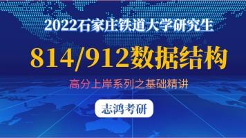 2022年石家庄铁道大学814/912数据结构基础精讲班