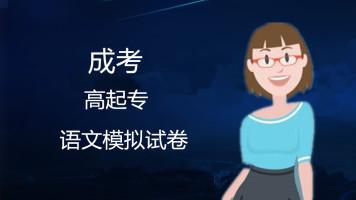 【杏海教育】高起专语文模拟试卷