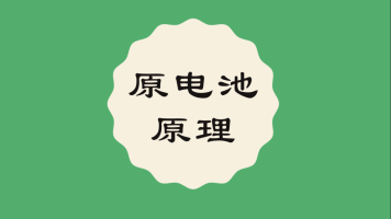 【课堂实录】高一化学高二化学原电池原理