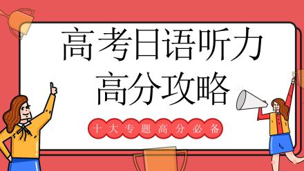【高三复习必看】高考日语听力全攻略