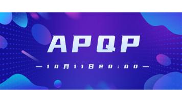 穆琪学院 | APQP第二期:产品质量先期策划