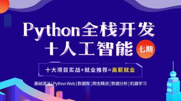 Python全栈开发/爬虫/人工智能/机器学习/数据分析【七期就业班】