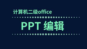 【PPT编辑】计算机二级office2016版