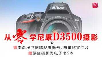 尼康D3500相机教程摄影理论相机操作技巧好机友摄影