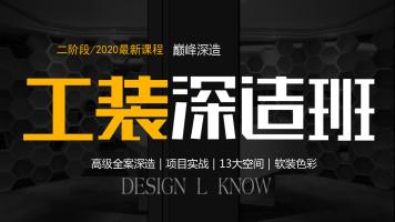 二阶段|工装方案设计深造|全案思维|异形平面布局|软装搭配
