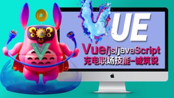Vue/js/javaScript框架从入门到精通web前端开发必学【诚筑说】