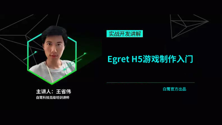 Egret白鹭 - H5游戏开发入门