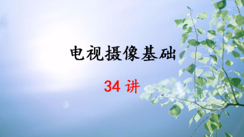电视摄像基础 34集 邵长波 浙江传媒学院