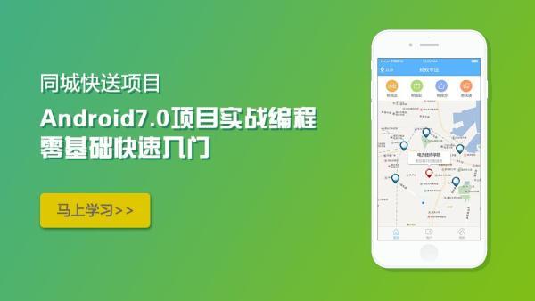 Android零基础商业实战开发精讲视频课程【类美团外卖】