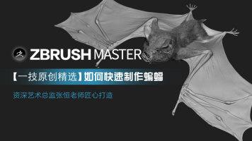 ZBrush Master【一技原创精选】蝙蝠制作【全集】