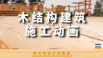 木结构建筑施工动画