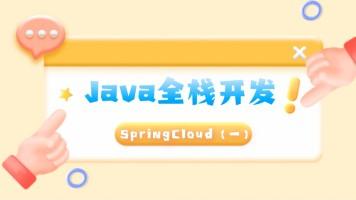 Java全栈开发四阶段-01SpringCloud(一)