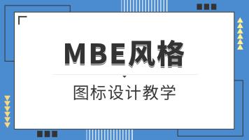 MBE风格图标设计教学