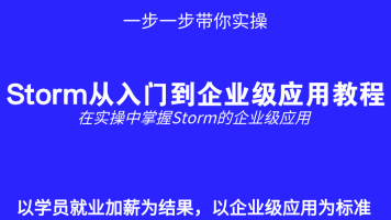 Storm从入门到企业级应用教程