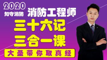 【知守消防】【2020三十六记】注册消防工程师0基础三合一课程