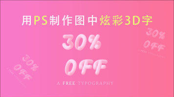 Photoshop炫彩3D字体