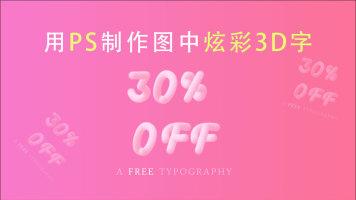 Photoshop炫彩3D字体
