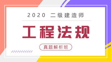 2020二建二级建造师《工程法规》真题解析【红蟋蟀教育】
