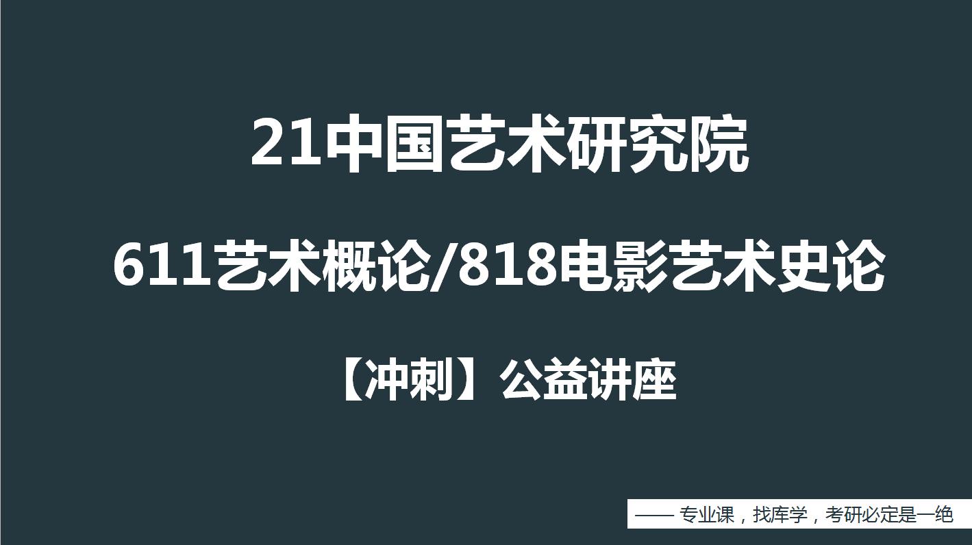 中国艺术研究院/电影学/611艺术概论/818电影艺术史论/学姐讲座