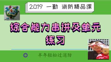 2019消防工程师综合能力串讲及单元巩固班