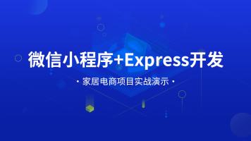 微信小程序+Express开发(家居电商项目实战)