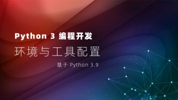Python3编程开发环境与工具配置 - 基于Python3.9