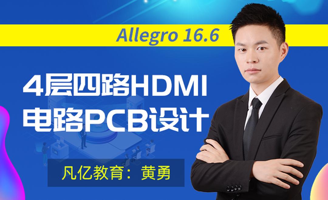 [免费]Cadence Allegro 16.6 4层四路HDMI全套PCB设计教程
