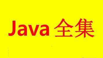弓哥Java浪课-全集-陆续免费更新