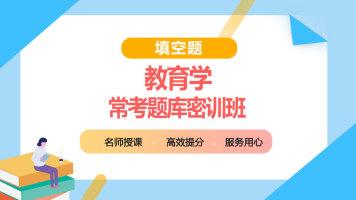 教育学:填空题 常考题库密训班【启航先锋】