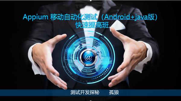 Appium 移动自动化测试(Android+Java版)快速提高班