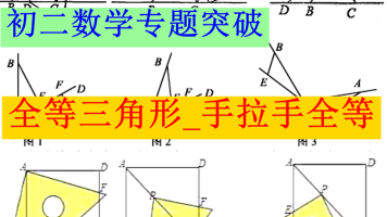 初二数学重难点专题突破_全等模型压轴题满分突破
